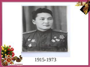1915-1973