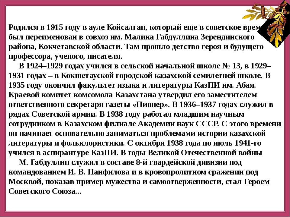 Родился в 1915 году в ауле Койсалган, который еще в советское время был пере...