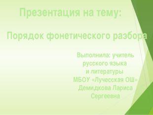 Презентация на тему: Порядок фонетического разбора Выполнила: учитель русског