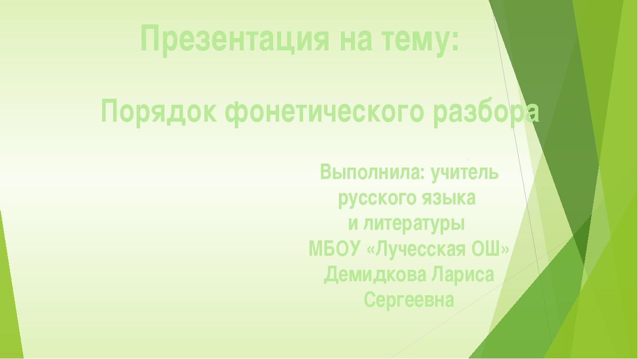Презентация на тему: Порядок фонетического разбора Выполнила: учитель русског...