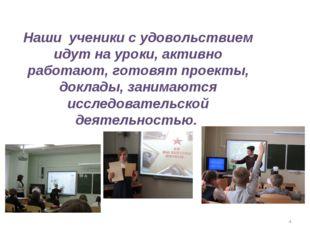 Наши ученики с удовольствием идут на уроки, активно работают, готовят проект