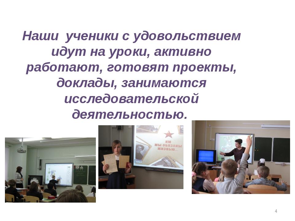 Наши ученики с удовольствием идут на уроки, активно работают, готовят проект...