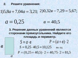 Решите уравнения: 2. 3. Решения данных уравнений являются сторонами прямоугол