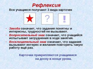 Рефлексия Все учащиеся получают 3 вида карточек Звезда означает, что задания