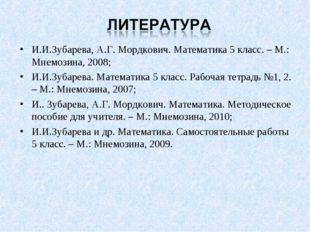 И.И.Зубарева, А.Г. Мордкович. Математика 5 класс. – М.: Мнемозина, 2008; И.И.
