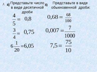 3. а) б) Представьте число в виде десятичной дроби Представьте в виде обыкно