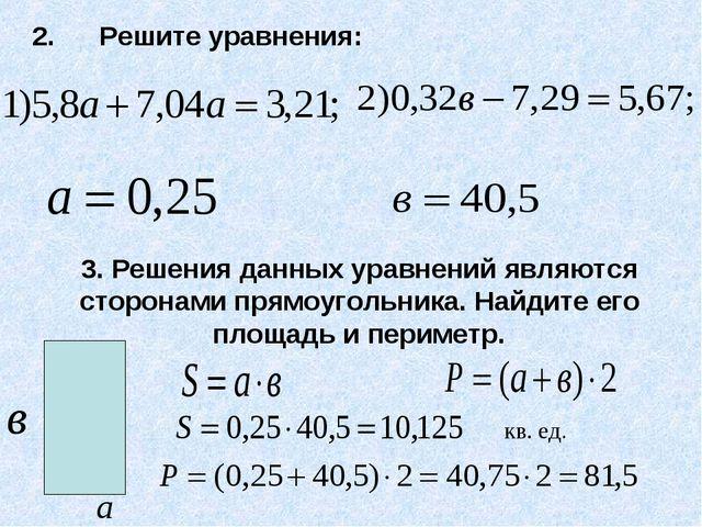 Решите уравнения: 2. 3. Решения данных уравнений являются сторонами прямоугол...