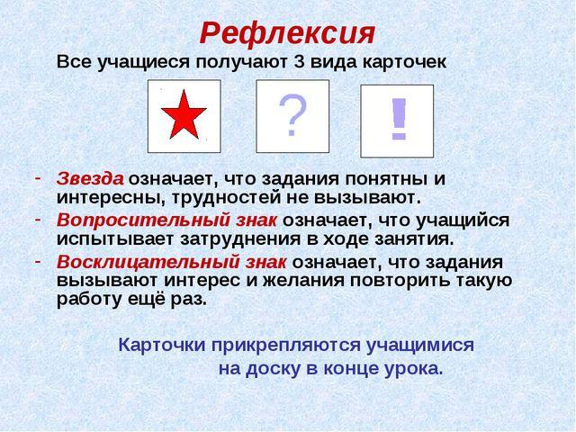Рефлексия Все учащиеся получают 3 вида карточек Звезда означает, что задания...