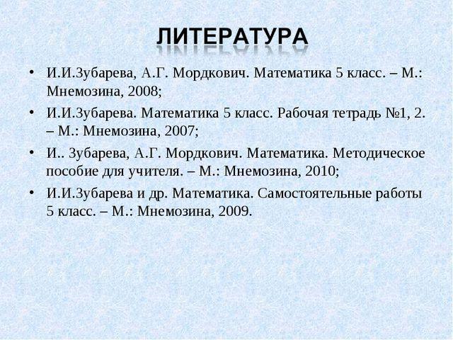 И.И.Зубарева, А.Г. Мордкович. Математика 5 класс. – М.: Мнемозина, 2008; И.И....