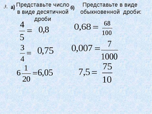 3. а) б) Представьте число в виде десятичной дроби Представьте в виде обыкно...