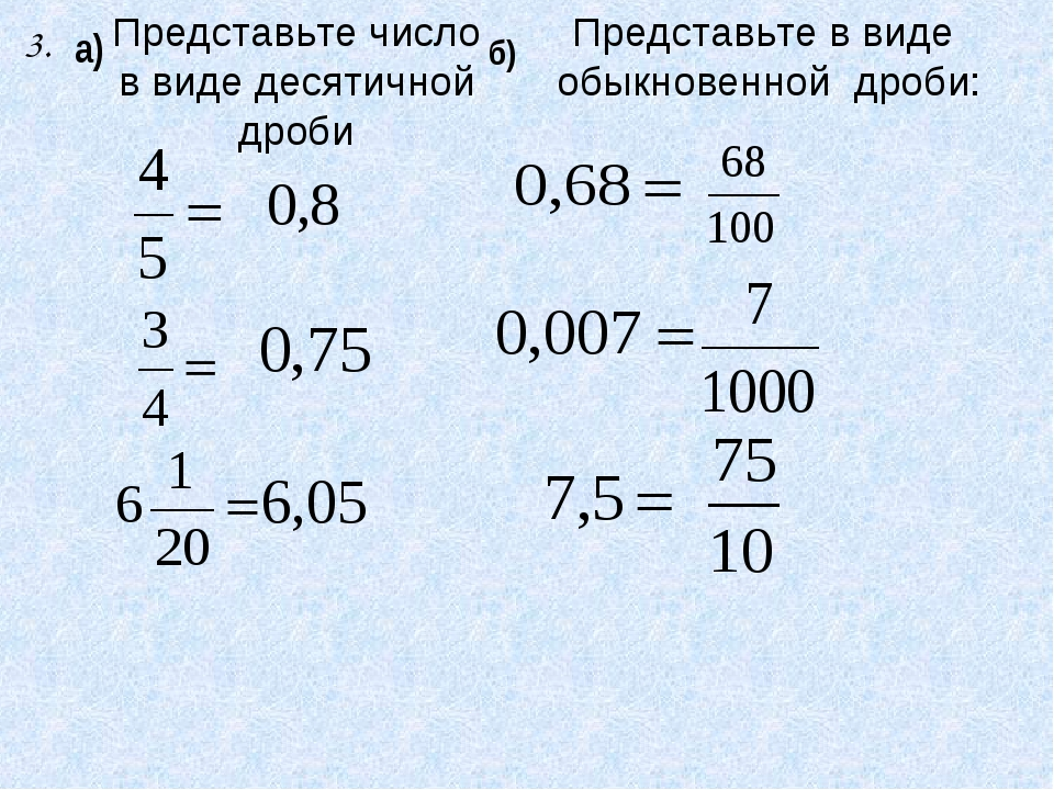 Как сделать из десятичной дроби простую дробь