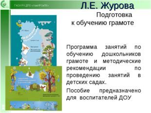 Программа занятий по обучению дошкольников грамоте и методические рекомендаци