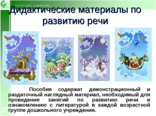 Дидактические материалы по развитию речи Пособия содержат демонстрационный и