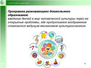 Программа развивающего дошкольного образования: введение детей в мир человече