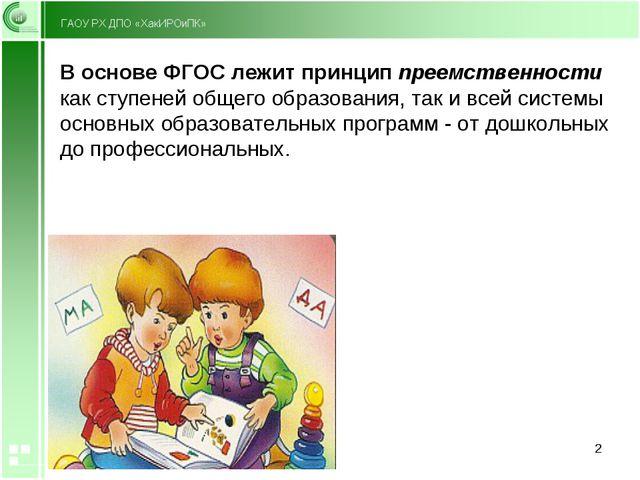 В основе ФГОС лежит принцип преемственности как ступеней общего образования,...