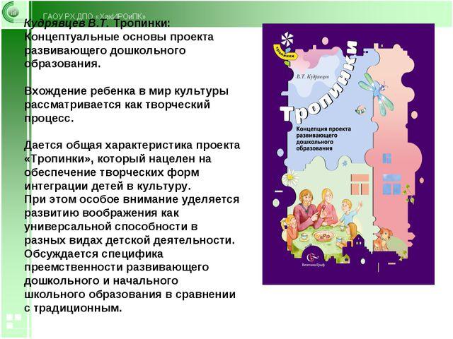 Кудрявцев В.Т. Тропинки: Концептуальные основы проекта развивающего дошкольно...