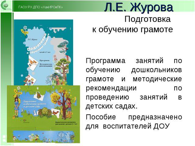 Программа занятий по обучению дошкольников грамоте и методические рекомендаци...