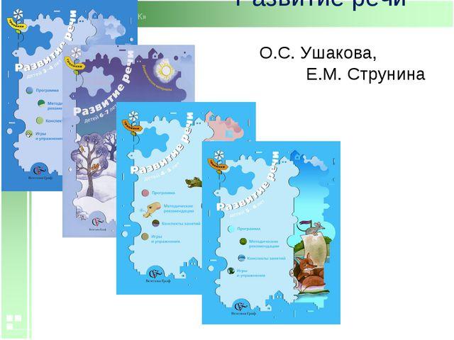 Развитие речи  О.С. Ушакова, Е.М. Струнина