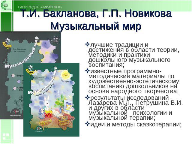 Т.И. Бакланова, Г.П. Новикова Музыкальный мир лучшие традиции и достижения в...