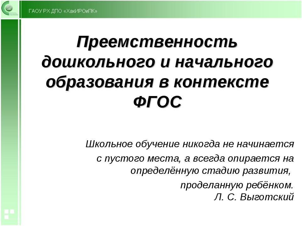 Преемственность дошкольного и начального образования в контексте ФГОС Школьно...