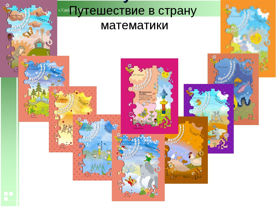 М.Н.Султанова Путешествие в страну математики