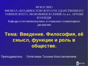Тема: Введение. Философия, её смысл, функции и роль в обществе. ФГБОУ ВПО ФИЛ