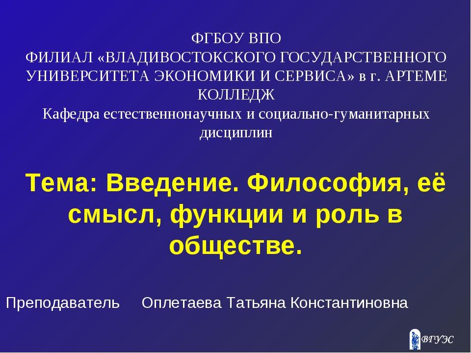 Тема: Введение. Философия, её смысл, функции и роль в обществе. ФГБОУ ВПО ФИЛ...