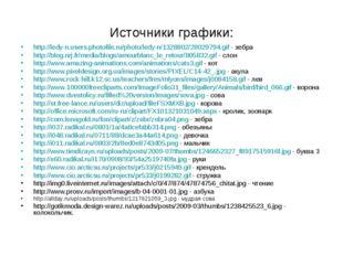 Источники графики: http://ledy-n.users.photofile.ru/photo/ledy-n/1328802/2802