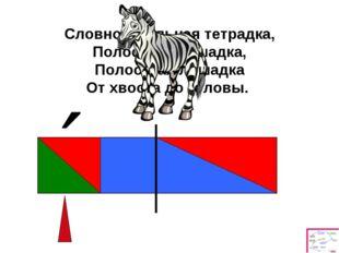 Словно школьная тетрадка, Полосатая лошадка, Полосатая лошадка От хвоста до г
