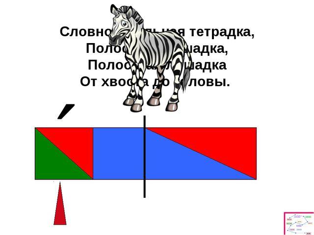 Словно школьная тетрадка, Полосатая лошадка, Полосатая лошадка От хвоста до г...