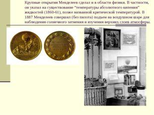 Крупные открытия Менделеев сделал и в области физики. В частности, он указал