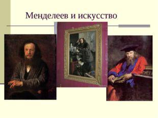 Менделеев и искусство