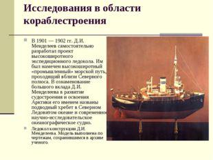 Исследования в области кораблестроения В 1901 — 1902 гг. Д.И. Менделеев самос