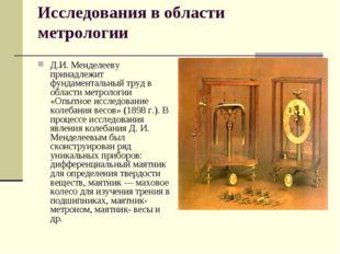 Исследования в области метрологии Д.И. Менделееву принадлежит фундаментальный