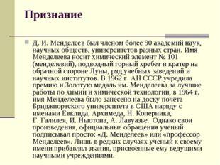 Признание Д.И.Менделеев был членом более 90 академий наук, научных обществ,