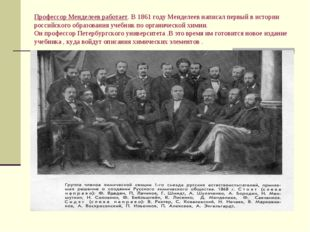 Профессор Менделеев работает. В 1861 году Менделеев написал первый в истории