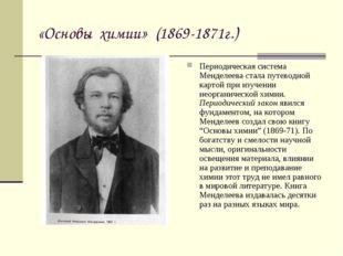 «Основы химии» (1869-1871г.) Периодическая система Менделеева стала путеводно