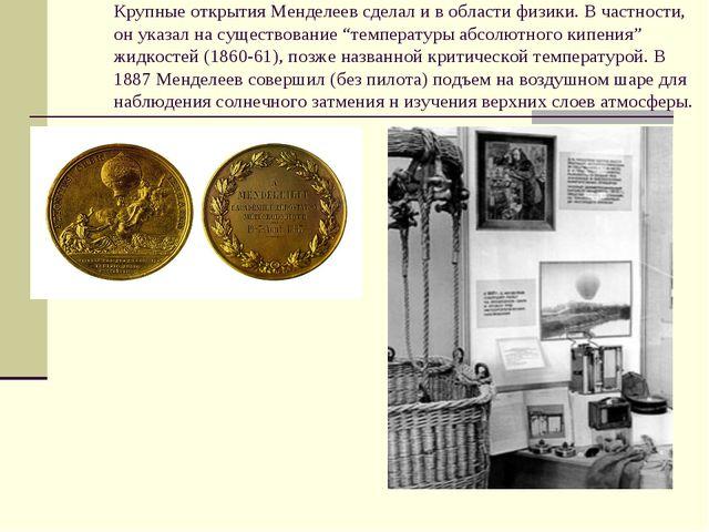 Крупные открытия Менделеев сделал и в области физики. В частности, он указал...