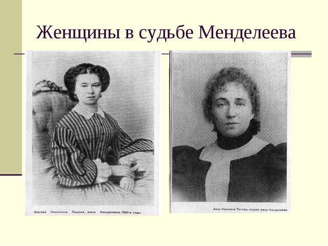 Женщины в судьбе Менделеева