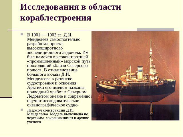 Исследования в области кораблестроения В 1901 — 1902 гг. Д.И. Менделеев самос...