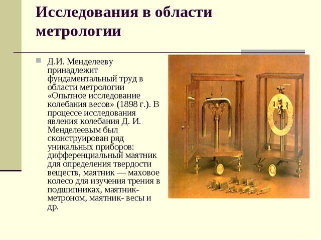Исследования в области метрологии Д.И. Менделееву принадлежит фундаментальный...
