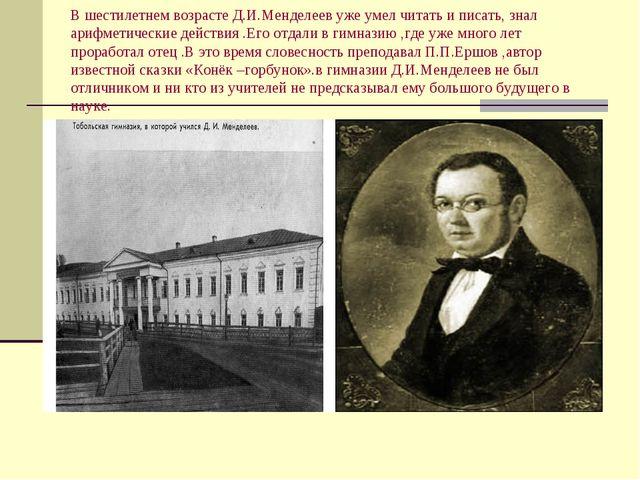 В шестилетнем возрасте Д.И.Менделеев уже умел читать и писать, знал арифметич...