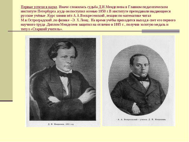 Первые успехи в науке. Иначе сложилась судьба Д.И.Менделеева в Главном педаго...