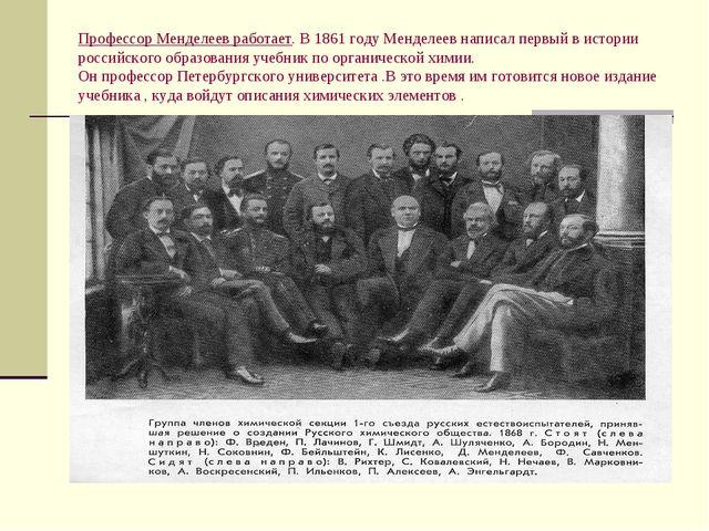 Профессор Менделеев работает. В 1861 году Менделеев написал первый в истории...