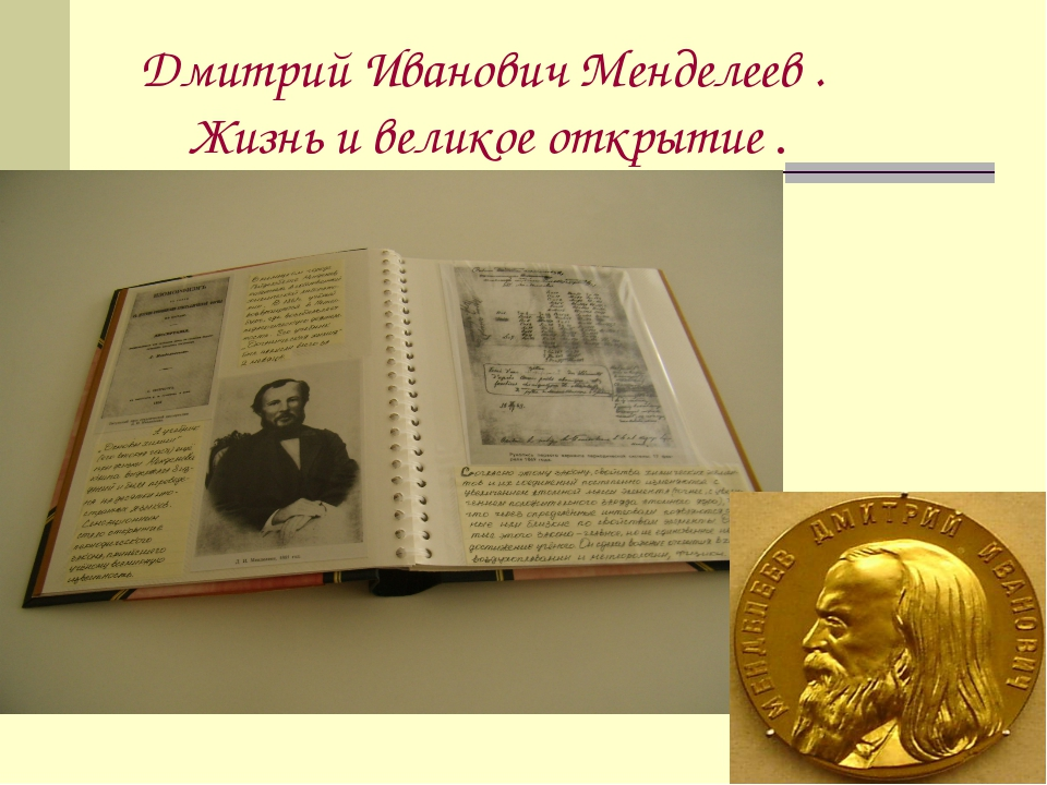 Дмитрий Иванович Менделеев . Жизнь и великое открытие .