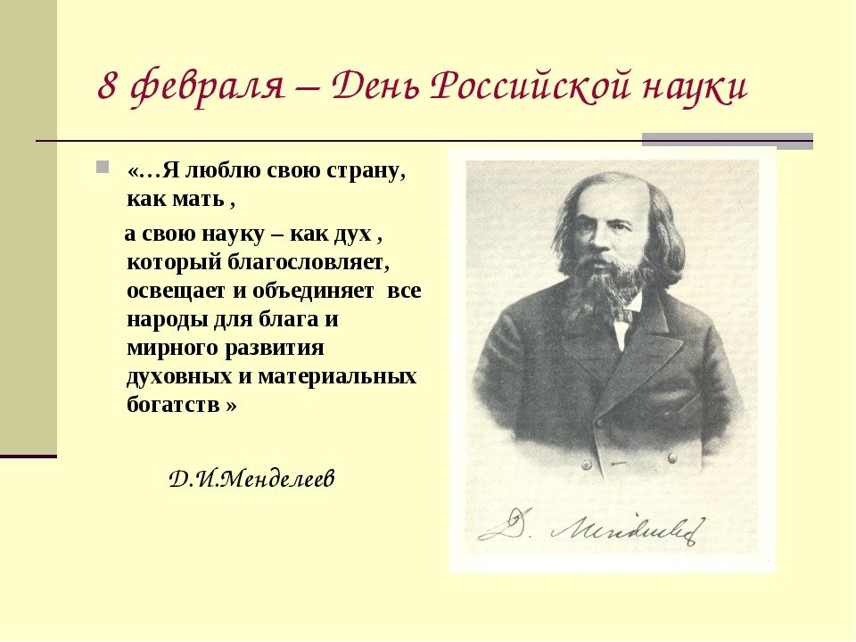 8 февраля – День Российской науки «…Я люблю свою страну, как мать , а свою на...
