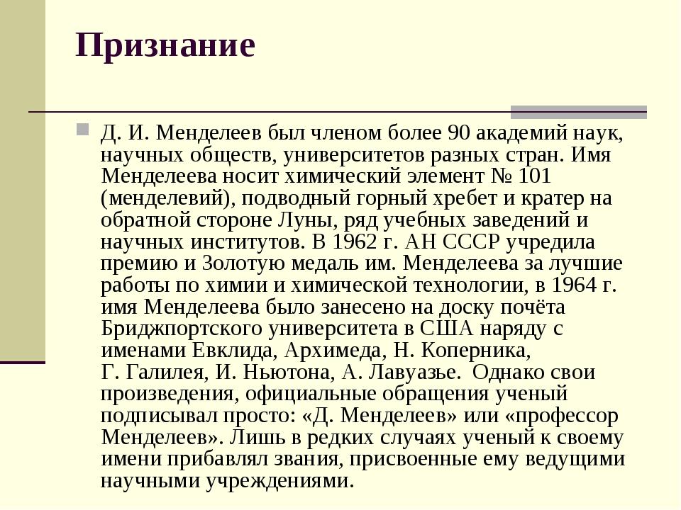 Признание Д.И.Менделеев был членом более 90 академий наук, научных обществ,...