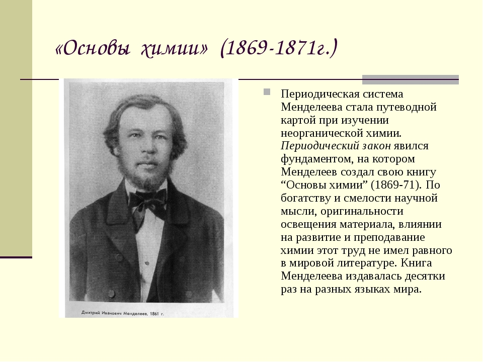 «Основы химии» (1869-1871г.) Периодическая система Менделеева стала путеводно...