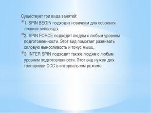 Существует три вида занятий: 1. SPIN BEGIN подходит новичкам для освоения тех
