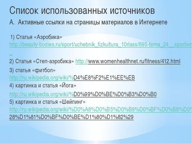 Список использованных источников А. Активные ссылки на страницы материалов в...